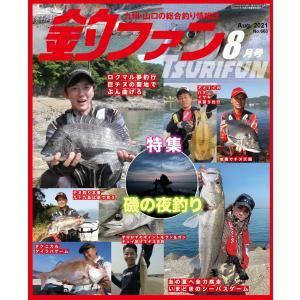 釣ファン - 2021年8月号|tsurifan