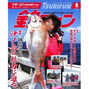 釣ファン - 2017年8月号|tsurifan