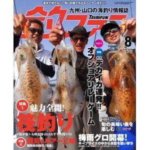 釣ファン - 2018年8月号|tsurifan