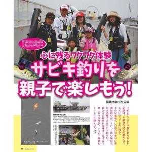 釣ファン - 2019年8月号|tsurifan|03