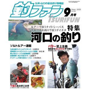 釣ファン - 2020年9月号|tsurifan