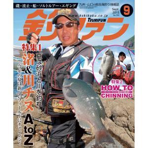 釣ファン - 2015年9月号 tsurifan