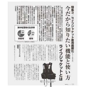 釣ファン - 2017年9月号|tsurifan|06