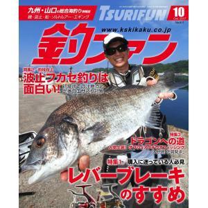釣ファン - 2017年10月号|tsurifan