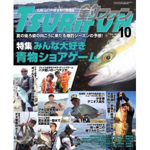 ●特集 みんな大好き 青物ショアゲーム  ■内容  釣行記事、最新の釣り方、釣り場紹介  今月のイチ...