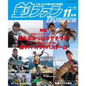 釣ファン - 2020年11月号|tsurifan