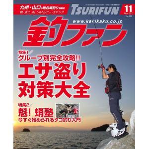 釣ファン - 2017年11月号|tsurifan