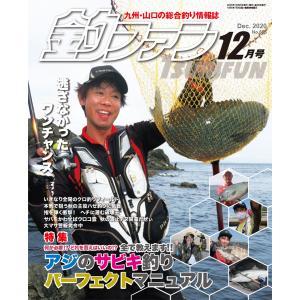 釣ファン - 2020年12月号|tsurifan