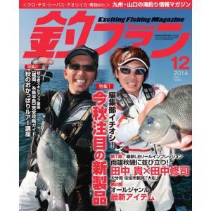 釣ファン - 2014年12月号|tsurifan