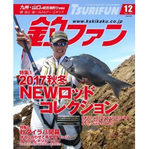 釣ファン - 2017年12月号|tsurifan