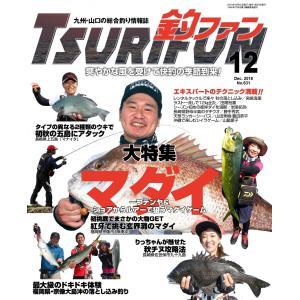 釣ファン - 2018年12月号|tsurifan