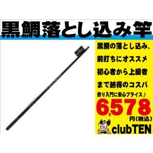 つり具・TEN オリジナル  ブラックスター落し込み 450 (落し込み・前打ち UG竿)|tsurigu-ten