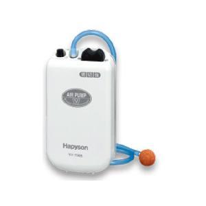 ハピソン/Hapyson YH-708B 乾電池式エアーポンプ (単1電池2個用)
