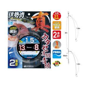 ハリミツ/HARIMITSU C-104B 真ウタセ真鯛 青物 2本針 鈎:13号-ハリス:8号-幹糸:10号 全長:2.3m|tsurigu-ten