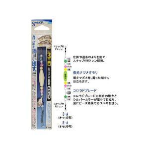 オーナー/OWNER  カワハギ集魚中オモリ|tsurigu-ten