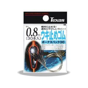 ラインシステム/LINE SYSTEM sasori ウキ止めゴム ボーナスパック30|tsurigu-ten