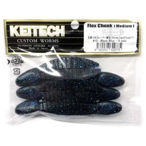 ケイテック/KEITECH フレックスチャンク ミディアム (入数:6本 1本重量:6.5g トレー...