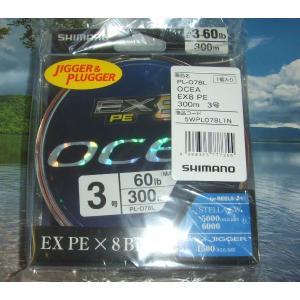 OCEA EX8 PE  PL-078L 3.0-300m|tsurigunodaishin