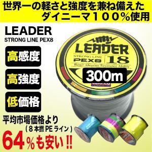 PEライン X8 300m 8本撚り 6lb〜100lb ロープライスPEライン 日本製原糸使用 ダイニーマ 多種カラー 4色 新品|tsuriking
