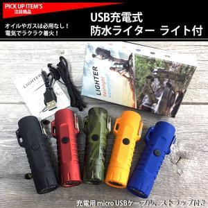 USB充電式 防水防風プラズマライター フラッシュライト搭載 フィッシング、キャンプ、バーベキュー 新品|tsuriking