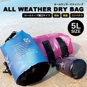 CHONMAGE FISHING オールウェザードライバッグ 5L 防水 軽量 海水浴やプール マリンスポーツなどに最適 新品|tsuriking