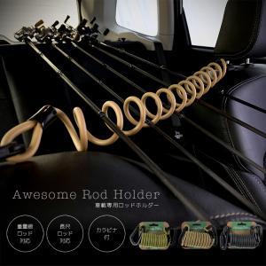 オーサム ロッド ホルダー カラビナ付き カールコード 簡単取外し 車用ロッドスタンド ロッド収納 バスロッド ジギングロッド 新品