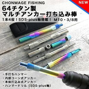 CHONMAGE FISHING 64チタン製 マルチアンカー 打ち込み棒 M10・3/8用 新品 石鯛 クエ アラ釣り 金物 パーツ|tsuriking