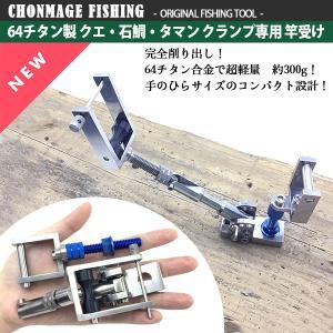64チタン製 クエ 石鯛 タマン クランプ専用 竿受け CHONMAGE FISHING 釣り用 ロッドスタンド|tsuriking