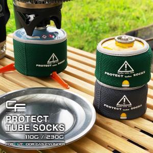 PROTECT TUBE SOCKS 110G プロテクト チューブ ソックス 110G ガスカートリッジカバー OD缶 プロテクター 新品|tsuriking