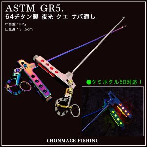 CHONMAGE FISHING 64チタン製 夜光 クエ サバ通し ケミホタル50対応|tsuriking