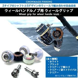 CHONMAGE FISHING ウィールハンドルノブ用 ウィールグリップ 新品|tsuriking