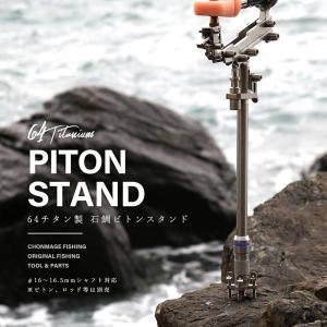 CHONMAGE FISHING 64チタン製 石鯛ピトンスタンド 新品 64チタン 完全削り出し 軽量 高強度 高耐錆性 石鯛 クエ アラ|tsuriking