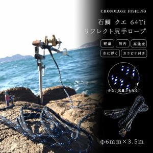 CHONMAGE FISHING 石鯛 クエ 64Tiカラビナ付 リフレクト尻手ロープ3.5M  石鯛 イシダイ 口白 クエ アラ モロコ 磯釣り|tsuriking