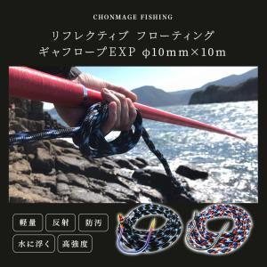 CHONMAGE FISHING リフレクティブ フローティング ギャフロープEXP 10mm×10m GT ヒラマサ カンパチ クエ アラ モロコ 磯釣り|tsuriking