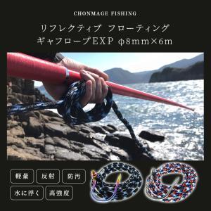 CHONMAGE FISHING リフレクティブ フローティング ギャフロープEXP 8mm×6m GT ヒラマサ カンパチ クエ アラ モロコ 磯釣り|tsuriking