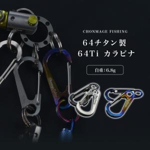 CHONMAGE FISHING 64チタン製 45mm カラビナ 石鯛 イシダイ 口白 クエ アラ モロコ 磯釣り|tsuriking
