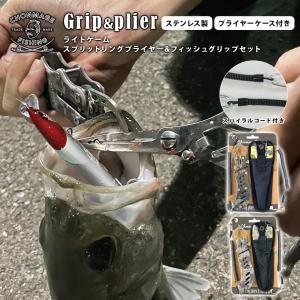 Asale CHONMAGE FISHING スプリットリングプライヤー&フィッシュグリップ スパイラルコード付アジング エギング ライトゲーム シーバス ブラックバス tsuriking