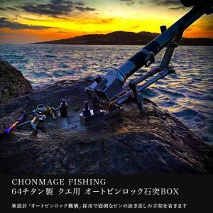 CONMAG FISHING 64チタン製 クエ用 オートピンロック石突BOX  クエ アラ ピトン 竿受け|tsuriking
