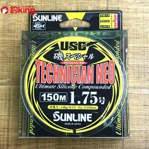 サンライン 磯スペシャル テクニシャン ネオ 1.75号 150m 磯 ライン 上物用品 新品|tsuriking