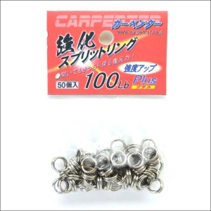 カーペンター スプリットリングプラス 100LB 50個 新品|tsuriking