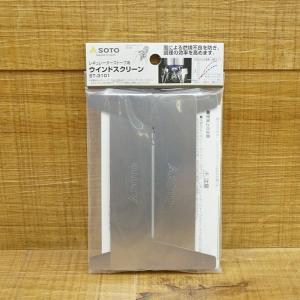 新富士 SOTO レギュレーターストーブ専用ウインドスクリーン ST-3101 新品 tsuriking