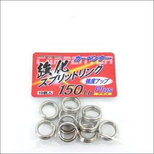 カーペンター スプリットリングプラス 350LB10 10個入り 青物 ルアーフィッシング ヒラマサ スプリットリング 新品|tsuriking