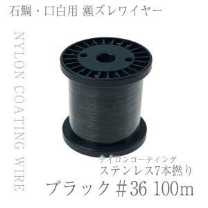 CHONMAGE FISHING 石鯛用瀬ズレワイヤーナイロンコーティング(黒) お徳用 100m巻き7x#36 石鯛 クエ 新品|tsuriking