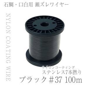 CHONMAGE FISHING 石鯛用 瀬ズレ ワイヤー ナイロンコーティング (黒) 7x#37 お徳用 100m巻き 新品|tsuriking