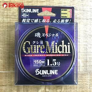 サンライン 磯スペシャル グレ道 150M 1.5号 新品|tsuriking