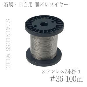 CHONMAGE FISHING 石鯛用 7本撚りワイヤー 徳用100m巻 7×#36 新品|tsuriking