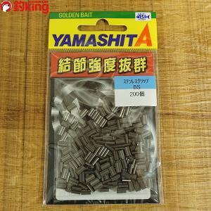 ヤマシタ ステンレスクリップ BS 200個 新品 tsuriking
