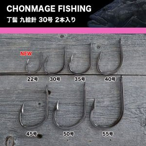 CHONMAGE FISHING 九絵針 30号 2個入 石鯛 クエ 新品 tsuriking
