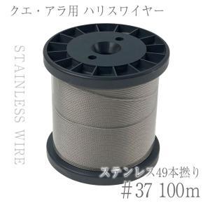 CHONMAGE FISHING クエ用 ハリスワイヤー 49本撚りステンレス お徳用 49x#37 100m巻き 新品|tsuriking