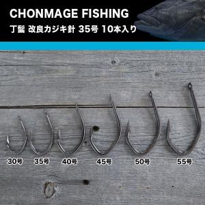 CHONMAGE FISHING 改良カジキ針(クエ)35号 お徳用 10本入 クエ アラ 大物釣り 日本製 少量生産 丁髷フィッシング 新品|tsuriking